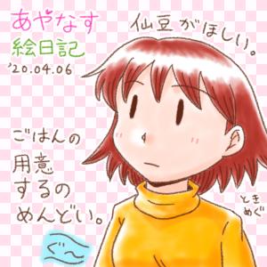げつニャーびのおなかすいたあゆみさん_200406
