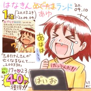 はなきんあゆランド_200410