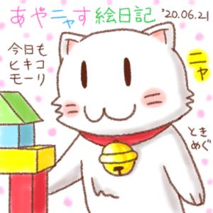 にちニャーびのタマにゃん_200621