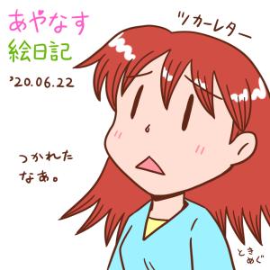 げつニャーびのつかれたあゆみさん_200622
