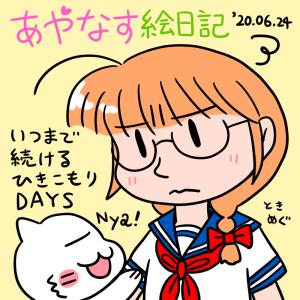 すいニャーびのめぐたま_200624