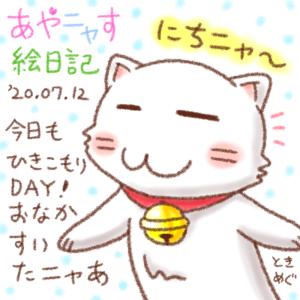 にちニャーびのタマにゃん_200712