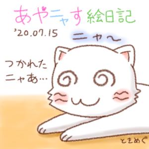 すいニャーびのつかれタマにゃん_200715