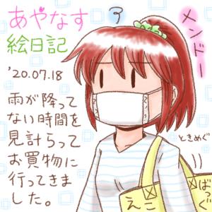 どニャーびのお買物あゆみさん_200718