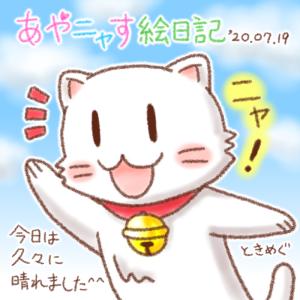 にちニャーびのタマにゃん_200719