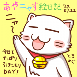 すいニャーびのタマにゃん_200722