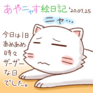 どニャーびのタマにゃん_200725