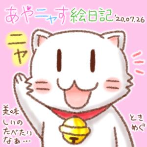 にちニャーびのタマにゃん_200726