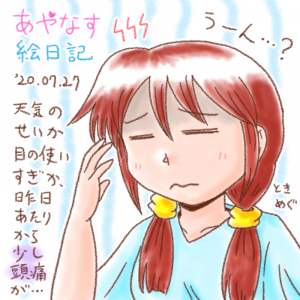 げつニャーびのチョーシイマイチあゆみさん_200727