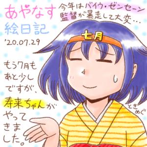 すいニャーびの寿来ちゃん_200729