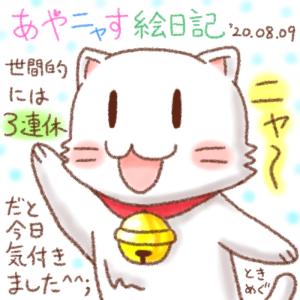 にちニャーびのタマにゃん_200809