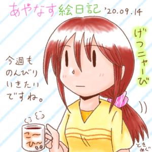 げつニャーびのあゆみさん_200914