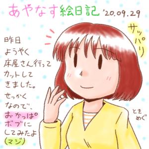 ちょっとイメチェンあゆみさん_200929
