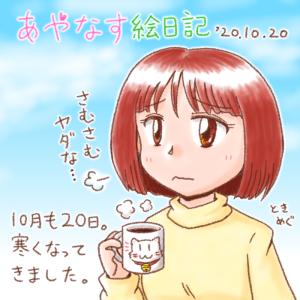 かニャーびのあゆみさん_201020