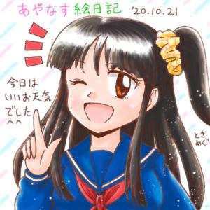 すいニャーびのちさちゃん_201021