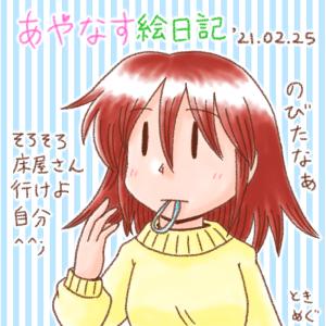 もくニャーびのあゆみさん_210225