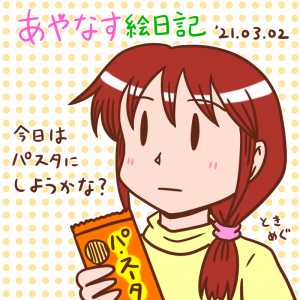 かニャーびのあゆみさん_210302