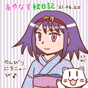 にちニャーびのたまじゅう_210620