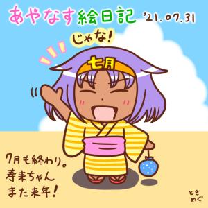 7月最終日の寿来ちゃん_210731