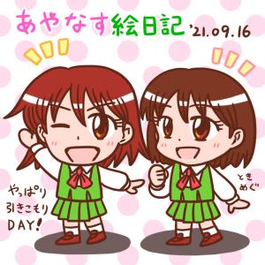 もくニャーびの京あゆ_210916