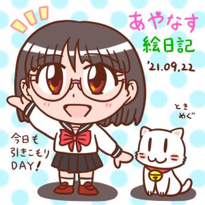 すいニャーびのタマ&タマ_210922