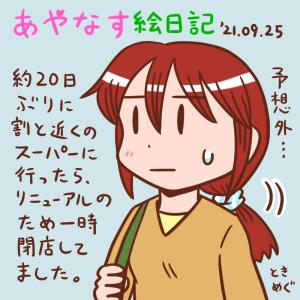 どニャーびのあゆみさん_210925
