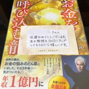 """""""金龍祭り、超ラッキーな当選者100名の発表!"""""""