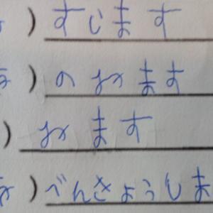 さて、なんと読むでしょう? hiragana es dificil a escribir