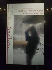 ★永遠のソール・ライター★  渋谷Bunkamura ザ・ミュージアム