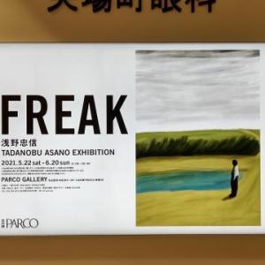 "★TADANOBU ASANO EXHIBITION ""FREAK""(浅野忠信展)★ 名古屋PARCO/PARCO GALLERY"