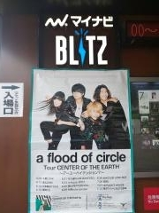 ★Live:a flood of ciircle -Tour CENTER OF THE EARTH ~アーユーハイテンション?~★ 13 July.2019/東京マイナビBLITZ赤坂