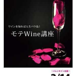 もてワインセミナーでした!