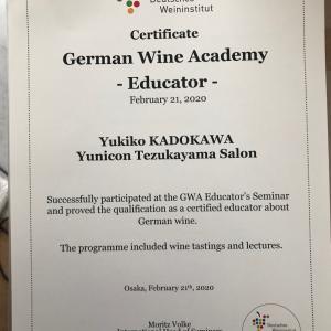 ドイツワインアカデミーから認定書
