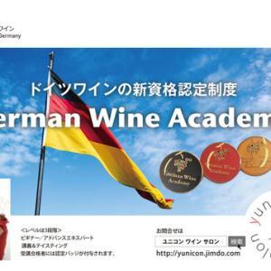 「German Wine Academy」認定講座開催のお知らせ!