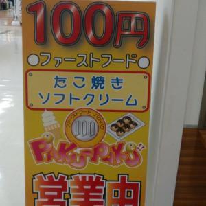 100円たこ焼き@PAKU-PAKU