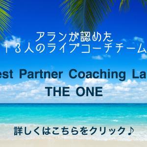 オンラインサロンの準備:アランが認めた13人のコーチ集団・THE ONE