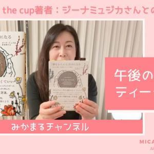 YouTubeスタート:午後の癒しのティータイム@みかまるチャンネル