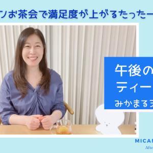 午後の癒しのティータイム@YouTubeみかまるチャンネル『オンラインお茶会の極意』