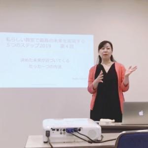 【レポ】おうち教室モール・学び場9月を開催しました!