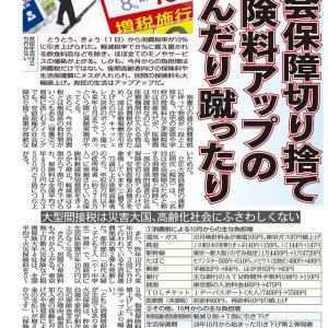 """""""農民連のSTOP!日米FTAaction。この1万倍の人が集まってしかるべきだった"""""""