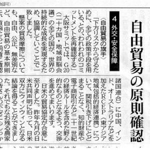 日米貿易協定閣議決定について