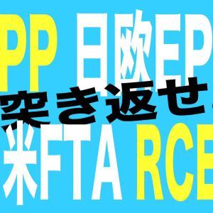 鈴木宣弘教授「失うだけの日米FTA」