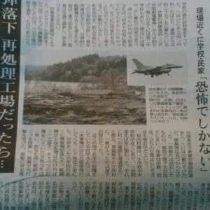 米軍、模擬爆弾、六ヶ所村に落とす!