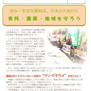 日米貿易協定(FTA)反対、食健連さんの座り込み