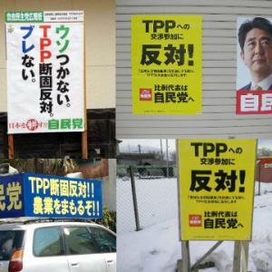 11.19日米自由貿易協定本会議でまたもや自民党の鈴木憲和