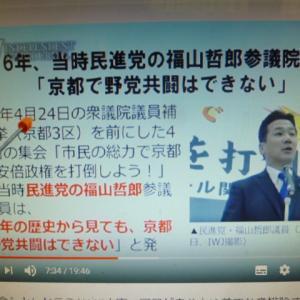 立憲・福山幹事長は「京都で野党共闘はできない」
