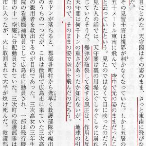 広島城の天守閣は爆風で飛んだ!