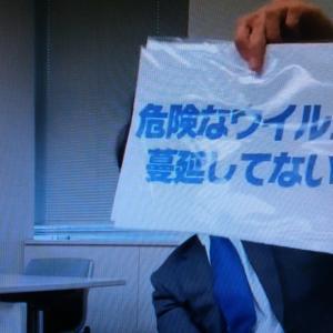 コロナ否認の平塚正幸氏の千葉県知事選挙出馬記者会見