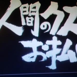 平塚正幸のTwitterアカウント二つ凍結♪