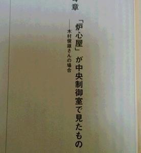 「福島第一は津波の前に壊れた」②